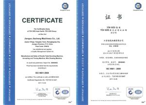 ISO9001:2008質量體系認證