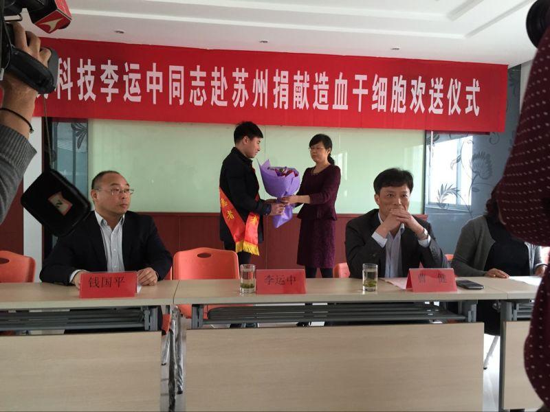 2016年4月21日,張家港市紅十字會在江蘇佳成科技科技股份有限公司會議室為我司李運中同志隆重舉行了捐獻造血干細胞歡送儀式