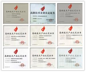 高新技术产品认证书
